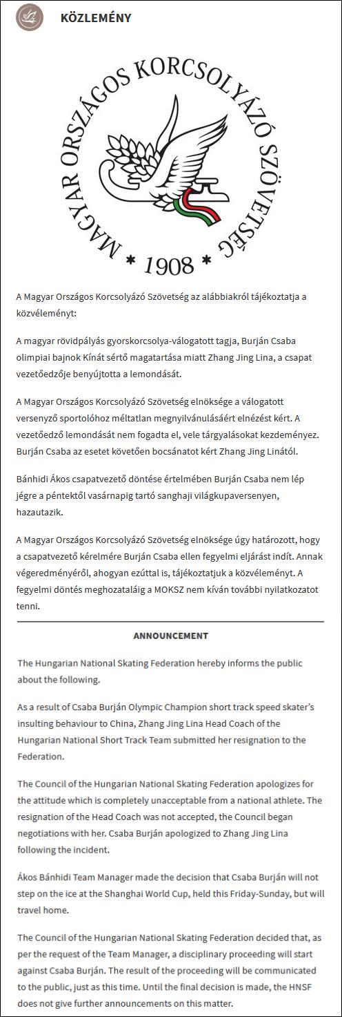 匈牙利冰协道歉:不接受辞职,将处分辱华队员_中欧新闻_欧洲中文网