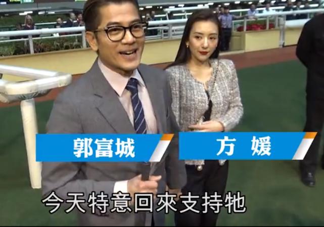 郭富城带方媛看赛马,一身穿的挺贵气,可还是觉得她很土!