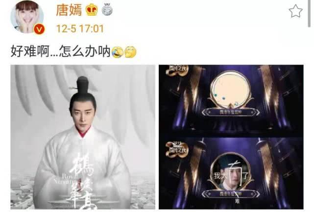 """<b>""""准妈妈""""唐嫣为老公罗晋新剧花式打Call</b>"""