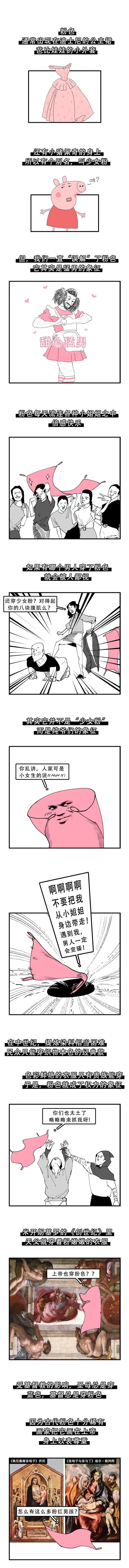 """""""少女粉""""才是猛男专属色_粉色"""