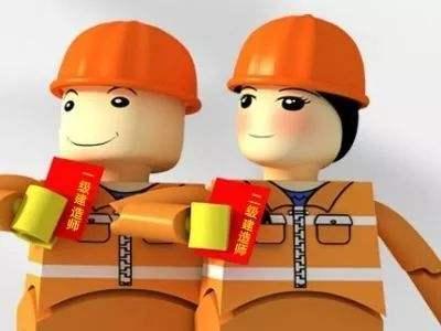 二级建造师各科老师特点(非常客观全面的总结)