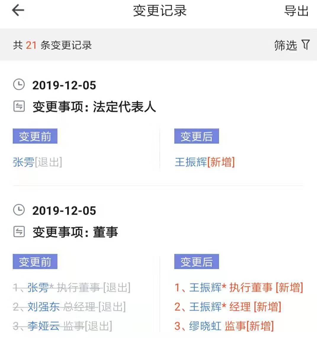 劉強東卸任京東物流總經理一職,王振輝接任