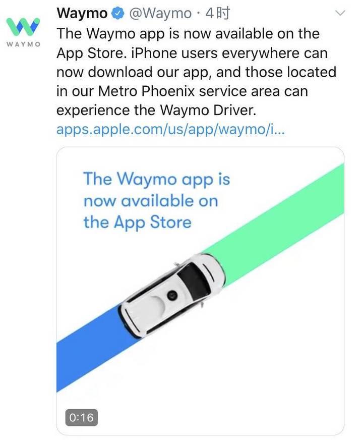 WaymoApp正式上架苹果AppStore,加速无人驾驶汽车大规模商用步伐