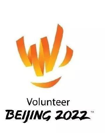 北京2022年冬奥会和冬残奥会志愿者LOGO发布