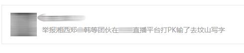 湖南永順警方:網紅直播污損墳墓遭網友微信舉報,被拘5天