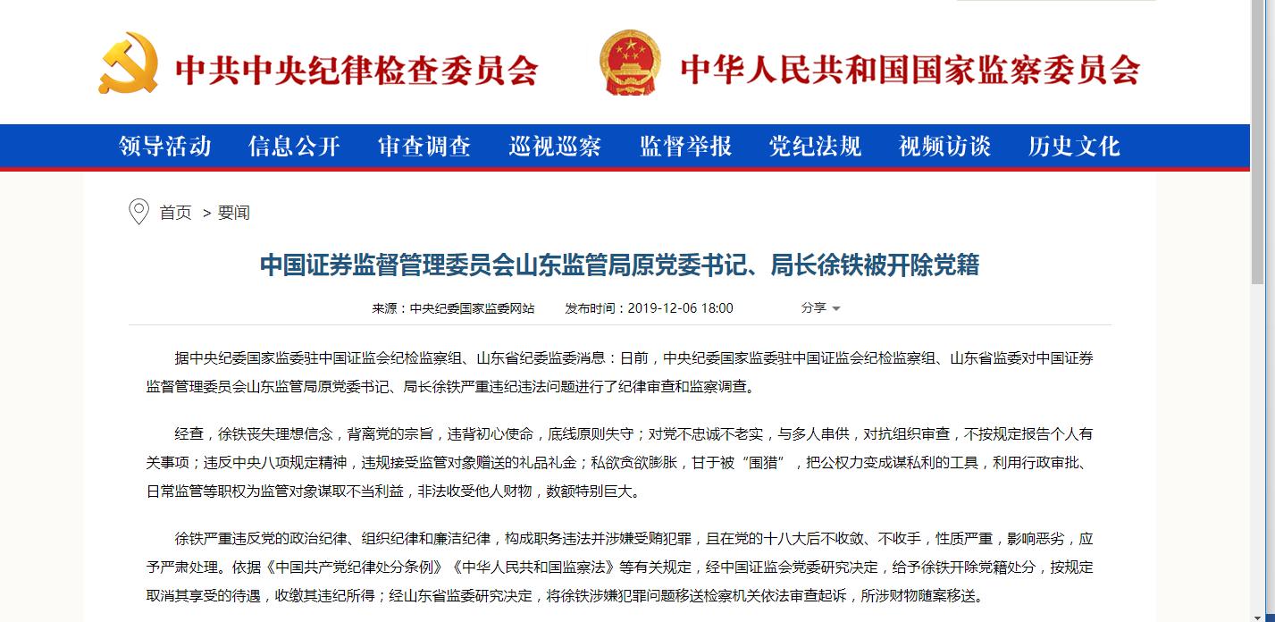 山东证监局原局长徐铁被开除党籍:曾与姚刚共事6年