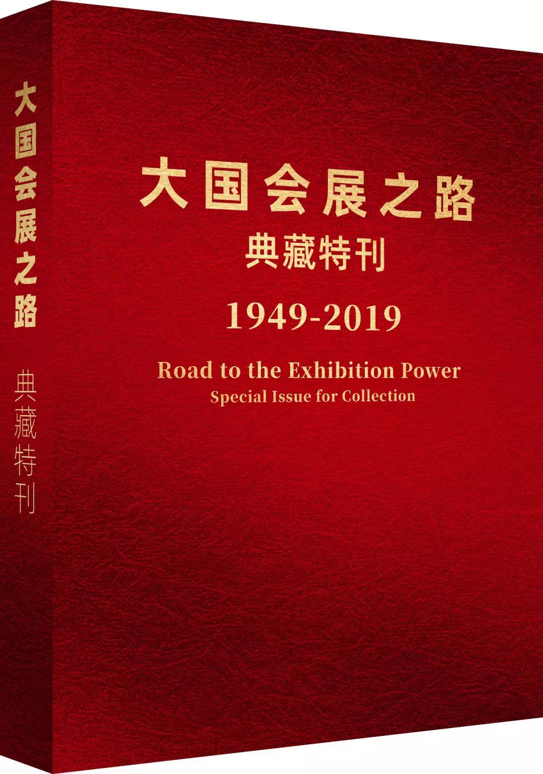 献礼70周年 《大国会展之路》典藏特刊预售开启!