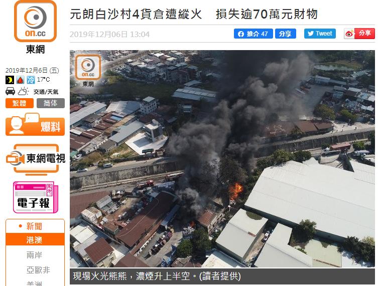 港媒:元朗4貨倉遭縱火,損失財物逾70萬元
