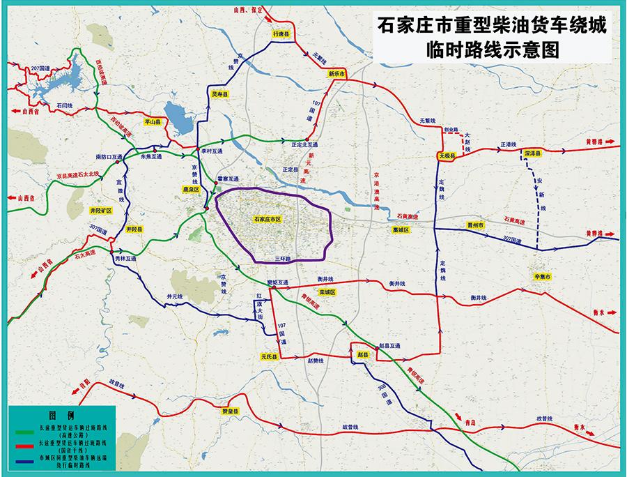 <b>石家庄市人民政府 关于石家庄市重型柴油货车绕城临时路线的通告</b>