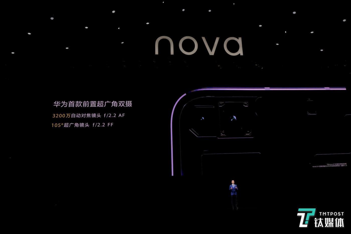 """华为nova 6 5G正式发售,定位年轻人的首款""""5G自拍旗舰""""丨钛快讯"""