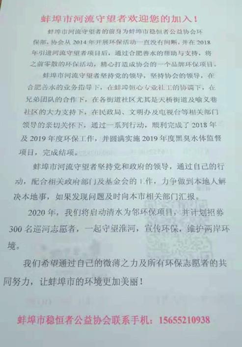 河流守望者:蚌埠在行动-蚌埠市稳恒者环保小组成员参加蚌山区国际志愿者日公益活动