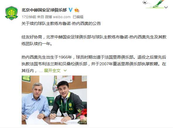 新京報@國安官宣:與主教練熱內西奧續約一年