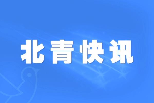 石家庄一高校多名学生得肺结核 疾控部门已到涉事学校开展预防培训