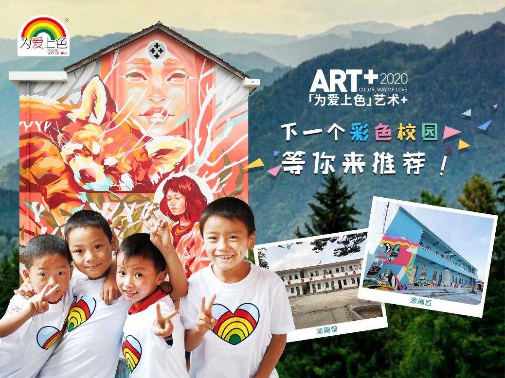 「为爱上色」发布2020年校园征集令 为乡村小学彩绘校园