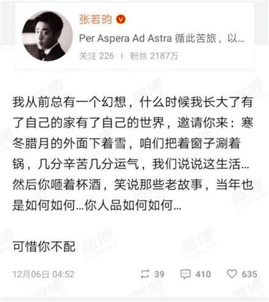 "<b>张若昀秒删网上动态,到底是在diss父亲还是""庆余年""台词?</b>"
