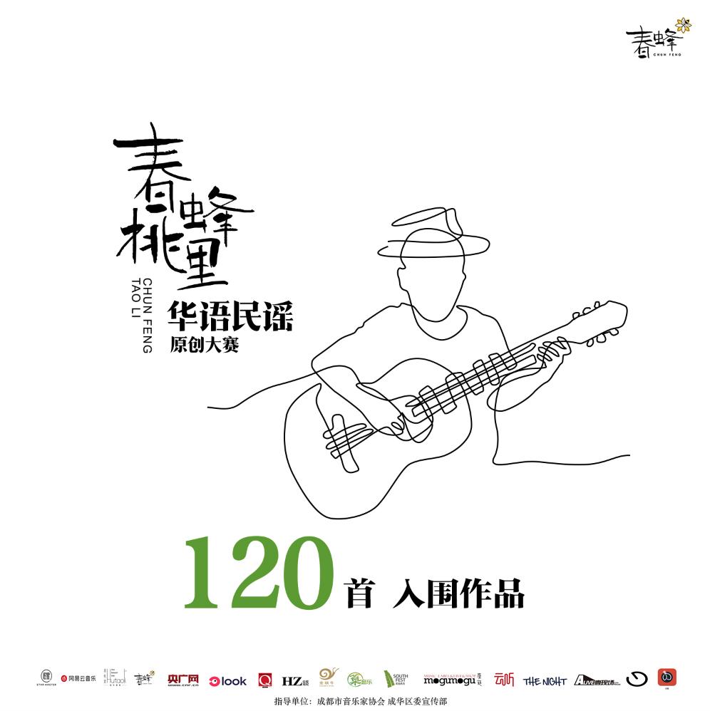 春蜂桃里华语民谣原创大赛作品征集圆满结束,120首作品入围打榜