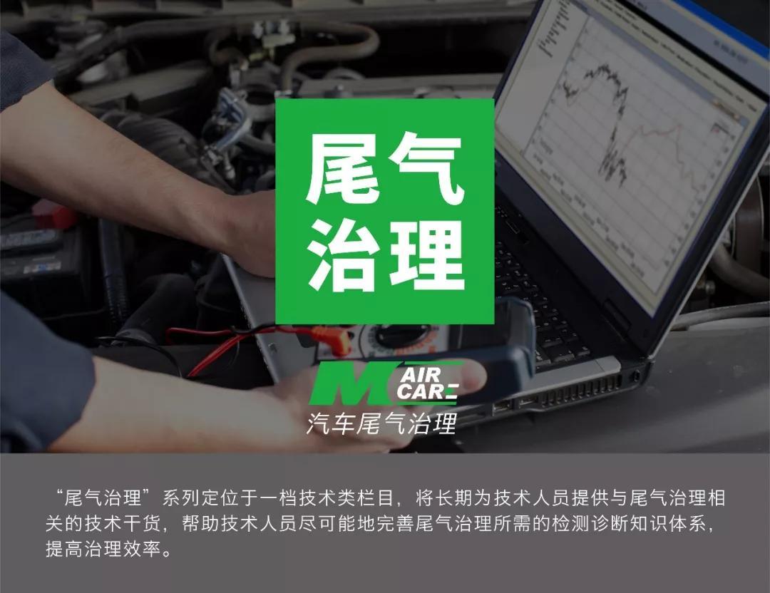[M站尾气处理】进气系统漏气可能导致尾气超标......