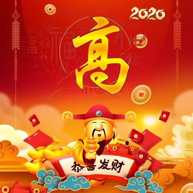 2020新款创意鼠年微信姓氏头像,恭送猪年祥和,喜迎鼠年吉庆