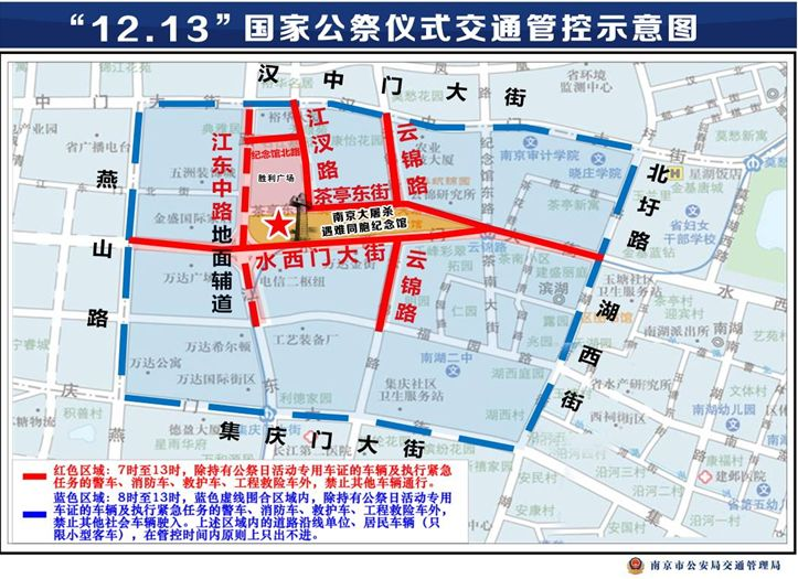 国家公祭仪式期间,相关道路临时交通管控