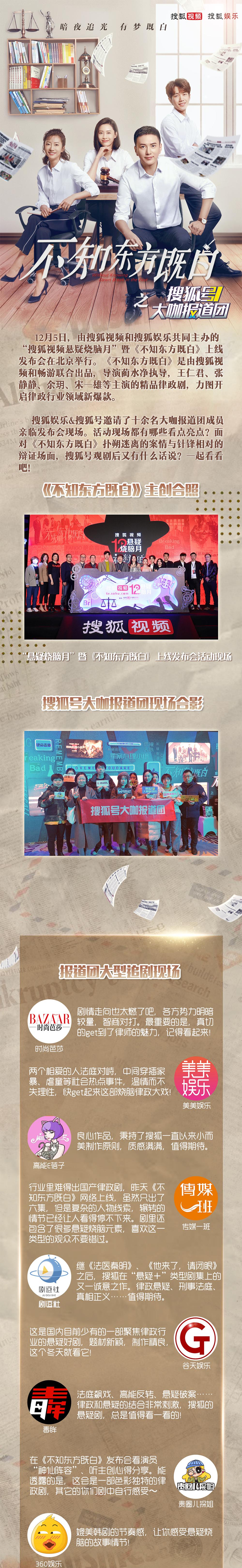 《不知东方既白》发布会举行 搜狐号大咖报道团亲临现场