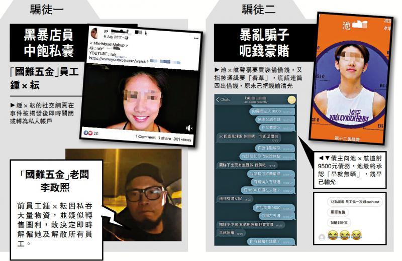 <b>丑态毕露!香港暴徒装可怜骗同党钱财拿去赌博输精光</b>