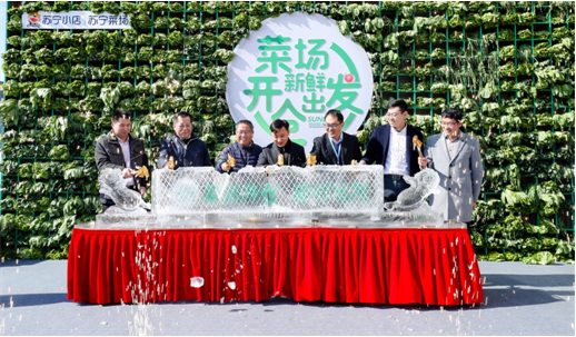 第三城!苏宁物流生鲜加工中心于上海上线