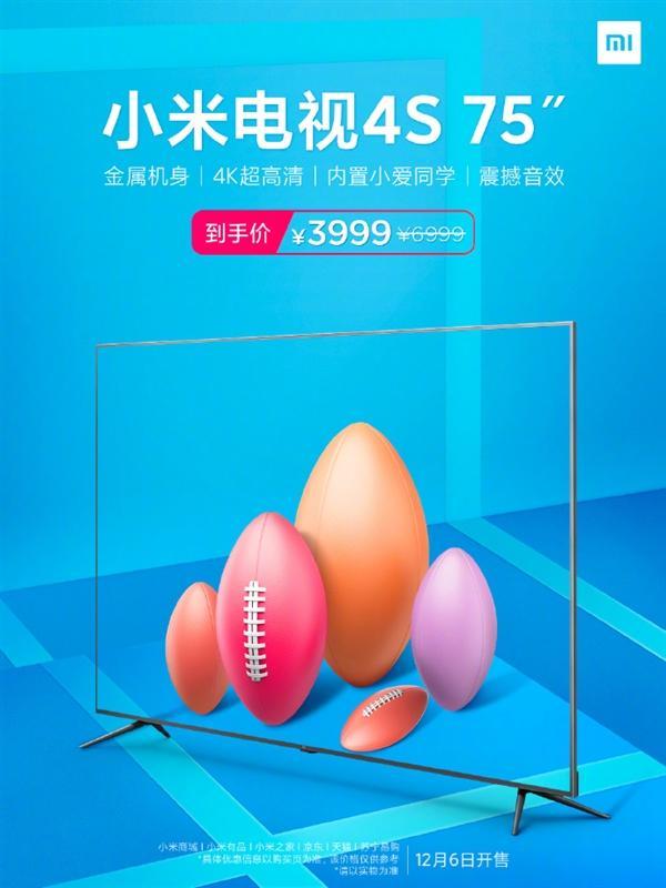 小米电视4S 75英寸历史新低:发布一年价格腰斩