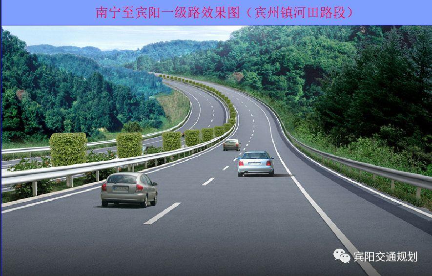 南宁至宾阳一级路预开工时间确定,工期两年!