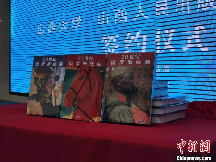 《20世纪俄罗斯绘画》中文版首发 旨在推动中俄文化交融