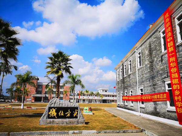 台山成务学校,中国第一所华侨捐建的乡村学校
