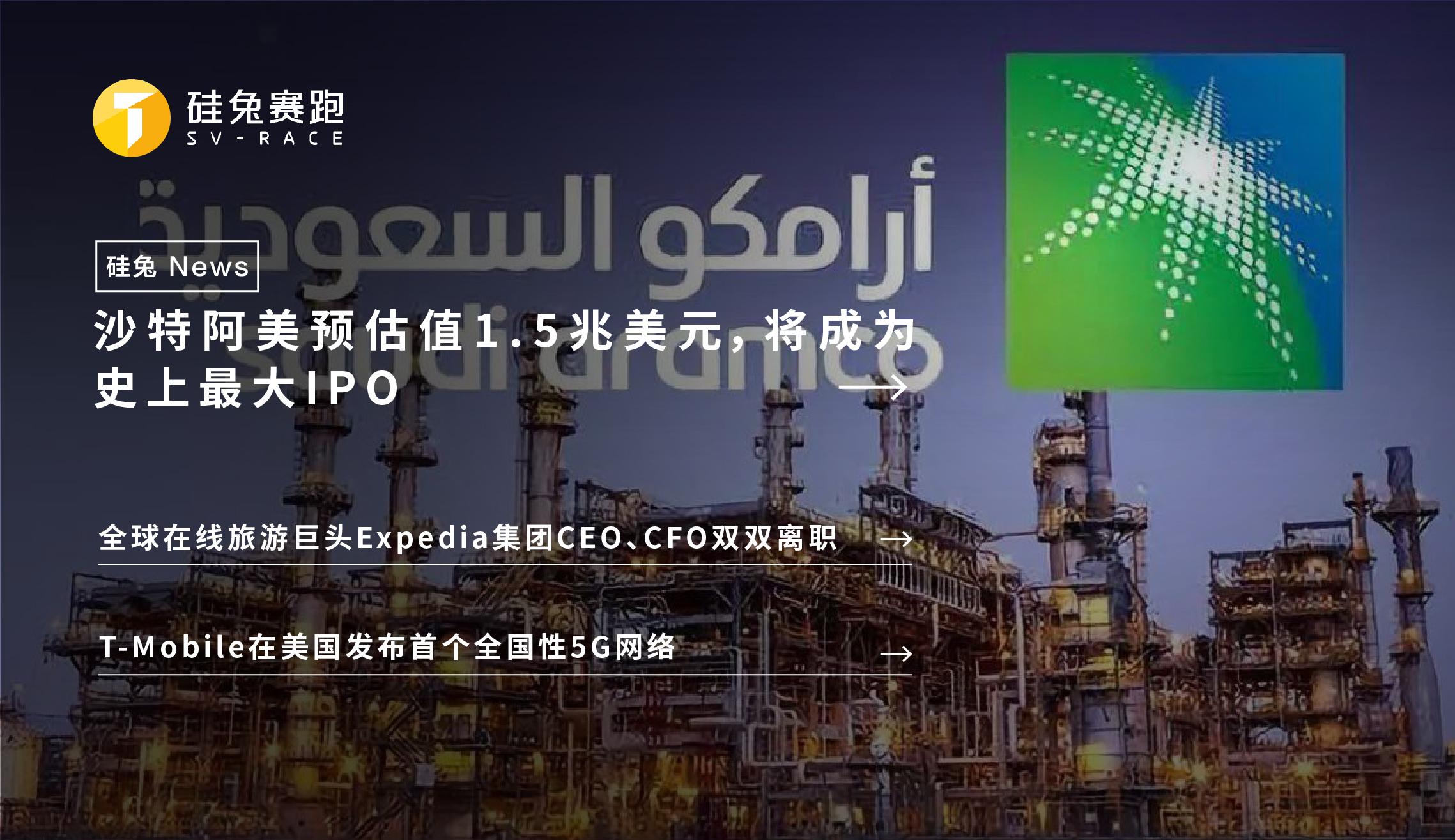 史上最大IPO!沙特阿美預估值1.5兆美元_Grab