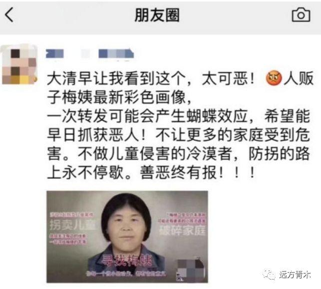可恶的人贩子 中国每年到底有多少个孩子被拐卖?