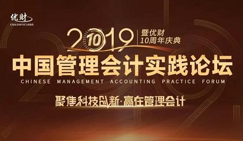 强势预告 | 2019第32届中国管理管帐实际服装论坛t.vhao.net报名停止中