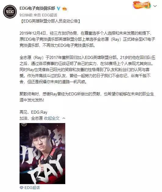 <b>Riot成立独立游戏工作室[Riot Forge],EDG宣布Ray正式转会至KT电子竞技俱乐部</b>