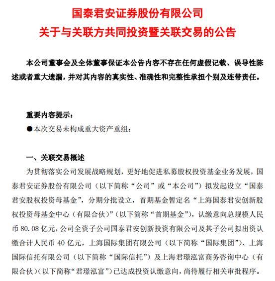 1500億龍頭券商大動作!設立股權投資母基金,要砸向這五大產業_業務