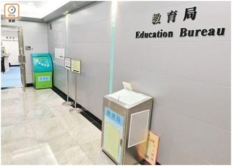 日版郭书瑶香港立法会通过议案:追究煽动仇恨教