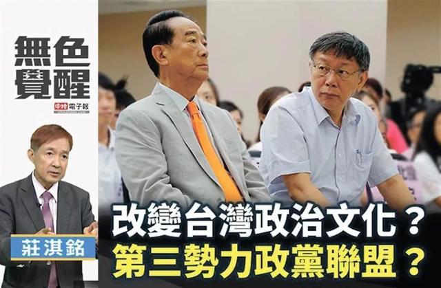 """童话爱情台湾不要舌灿莲花却各有盘算的""""第三"""