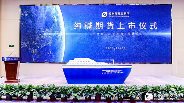 純堿期貨上市首日開門紅:中國已成為全球最大的純堿生產國_企業