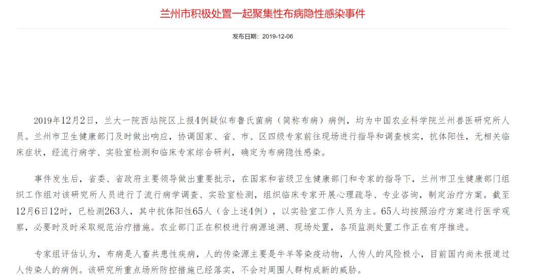 【最新】兰州兽医研究所疑似布病