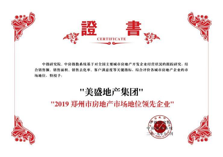 【喜讯】美盛地产集团首登河南市场地位TOP10