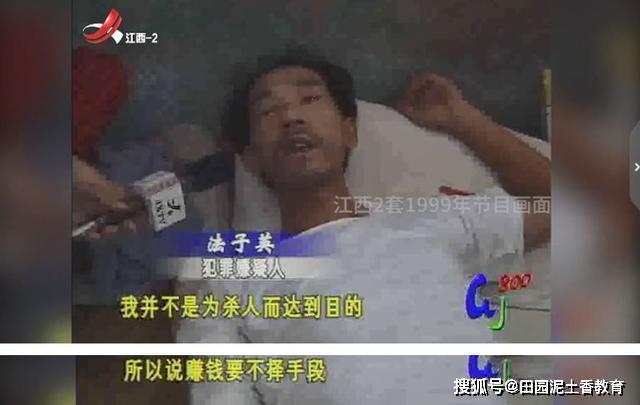 劳荣枝:曾经学霸级的小学教师,朋友圈为啥会有法子英这样的学渣劳改犯?