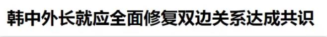 王毅时隔四年再次访韩!这场会谈让韩媒感觉不寻常