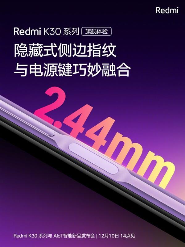 <b>Redmi K30官方爆料:隐藏式侧边指纹 仅2.44mm</b>