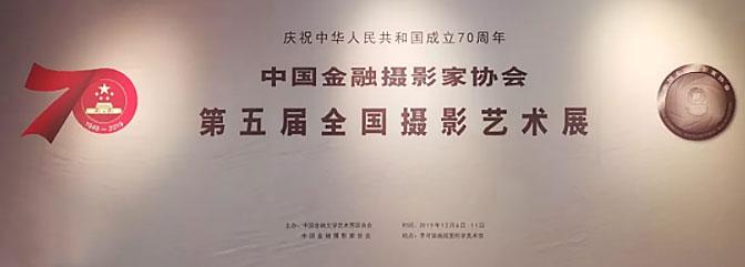 中国金融摄影家协会第五届全国摄影艺术展在京举行