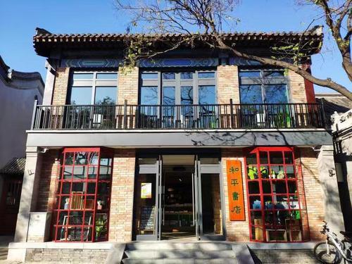 铭记历史,珍爱和平 和平书店在京开业