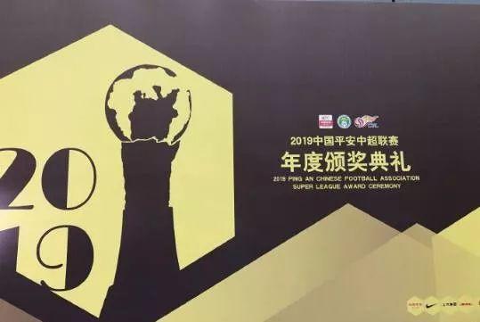 2019中超颁奖:暴力鸟MVP 李霄鹏最佳教练 颜骏凌连续三年最佳门将