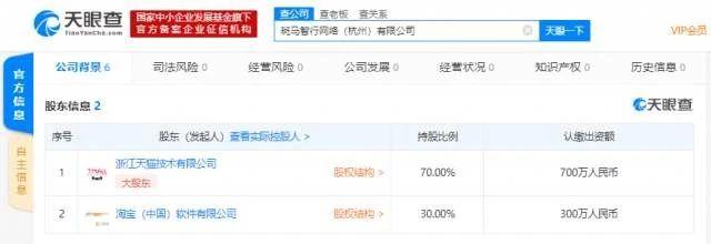斑马网络重组迈出关键一步阿里成立新公司斑马杭州