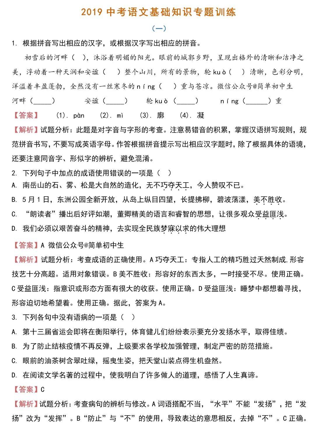 中考语文基础知识131题(含答案), 一定要记住!