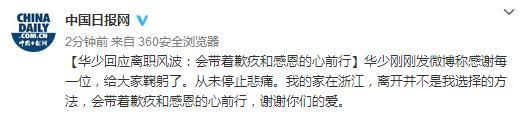 華少回應離職風波:會帶著歉疚和感恩的心前行_微博