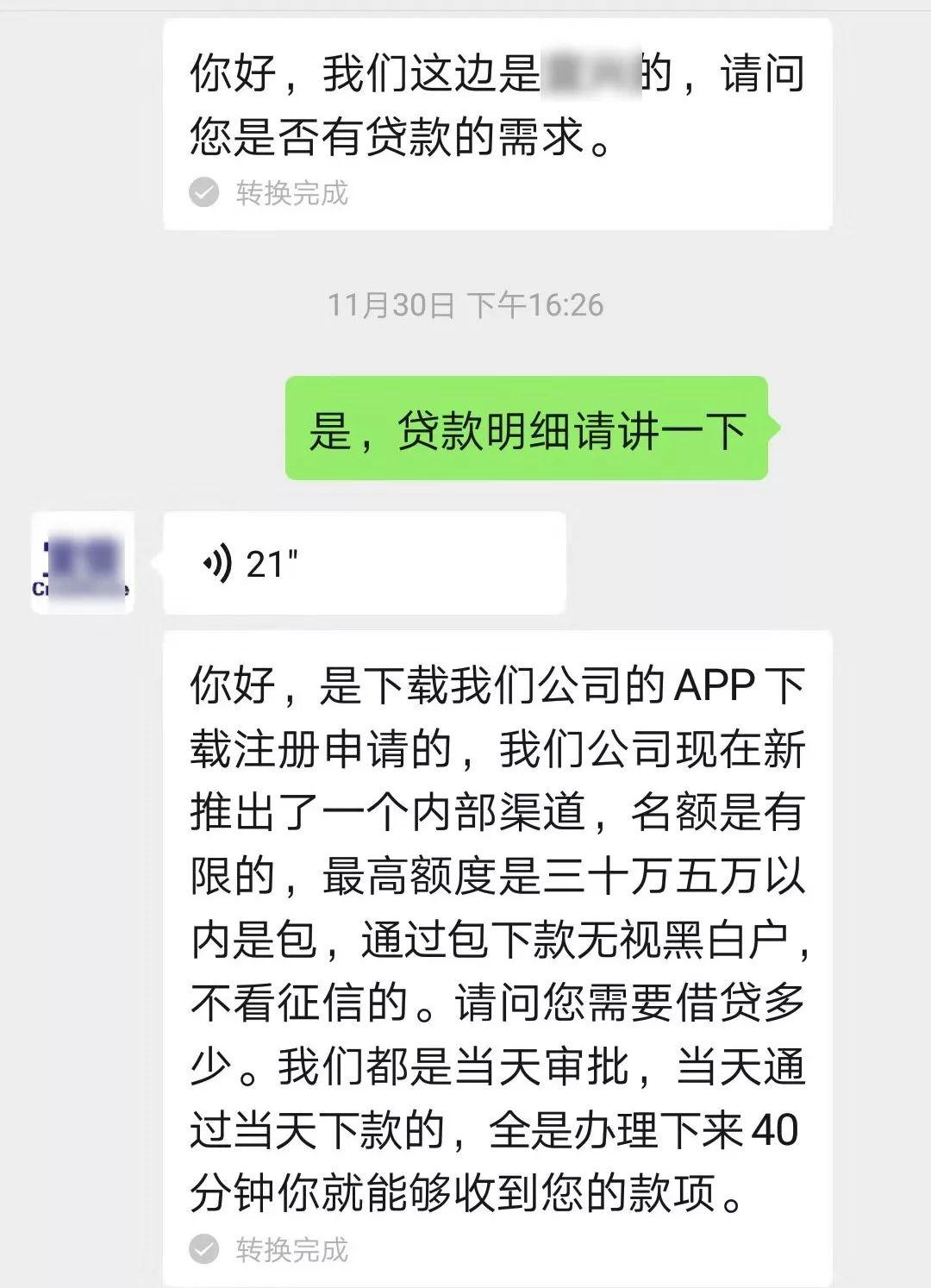 """平安清溪  被骗了还说谢谢?揭露""""网贷诈骗""""全过程!"""